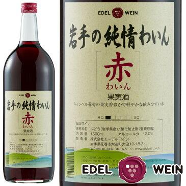 岩手の純情わいん 赤 1500ml マグナム ワイン 辛口 エーデルワイン 日本ワイン 国産ワイン