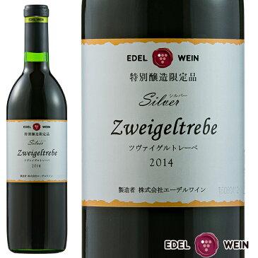 プレゼント サクラアワード金賞ワイン 女性が選ぶ人気のワイン エーデルワイン シルバー ツヴァイゲルトレーベ2014 赤 ワイン 辛口 日本ワイン 国産ワイン