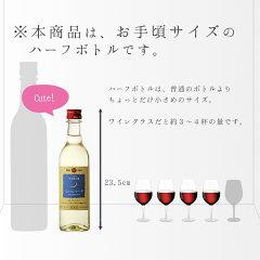 送料込甘口ワイン選べるハーフ2本セットエーデルワイン月のセレナーデ甘口ハーフ2本セット2本セット赤白日本ワイン国産ワインライトボディワインセット女子会