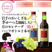 楽天1位 送料込 甘口ワイン 選べる ハーフ2本セット エーデルワイン 月のセレナーデ 甘口 ハーフ2本セット2本セット 赤 白日本ワイン 国産ワイン ライトボディ ワインセット 女子会 甘い 飲みやすい