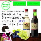 送料込 エーデルワイン コンツェルト選べる 辛口 ハーフ 2本セットワインセット国産ワイン 日本ワイン ワイン 赤 白 ライトボディ 飲みやすい