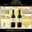 送料込 金賞ワインセット 贈答用 エーデルワイン 赤ワイン 2本セット