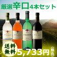 【送料無料】エーデルワインお得な辛口4本セット(五月長根、コンツ赤白ロゼ)