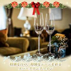 特別なクリスマスの、特別なシーンを彩るスパークリングワイン