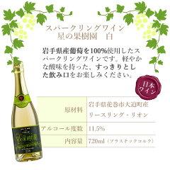 スパークリングワイン白