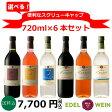 【選べる6本!】エーデルワインよりどり6本セット【送料込】(国産ワイン)(日本ワイン)(ワインセット)