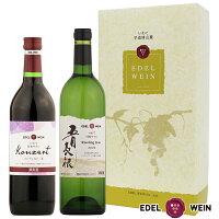 【送料無料】エーデルワイン 辛口ワインギフトセット RLKA 五月長根2020 白 コンツェルト 赤 岩手 720ml 750ml 2本セット