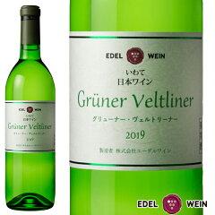 グリューナー・ヴェルトリーナー2019
