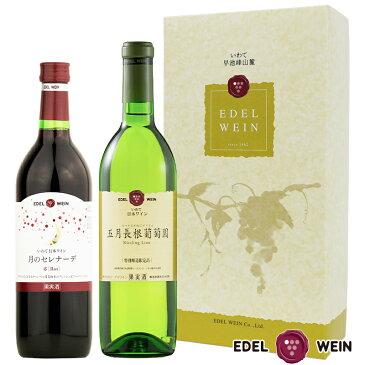 エーデルワイン ワインギフトセット LTA 五月長根葡萄園 白 月のセレナーデ 赤 岩手 720ml 2本セット
