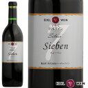ぶどう品種を7種類もブレンドした辛口赤ワイン シルバー ズィーベン 赤 辛口 エーデルワイン 日本ワイン ブレンドアッサンブラージュ アサンブラージュ キュヴェ 複雑 ドイツ語 7