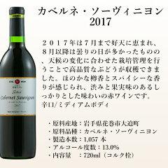 日本ワインコンクール銅賞受賞!シルバーカベルネ・ソーヴィニヨン2016赤ワイン辛口エーデルワイン日本ワインソーヴィニョン