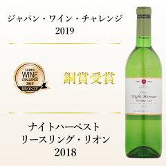 【ポイント10倍!】夜中にぶどうを収穫したこだわりの逸品!シルバーナイトハーベストリースリング・リオン2018白エーデルワインエーデルワイン日本ワインジャパン・ワイン・チャレンジ銅賞