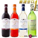 【送料無料】 エーデルワイン 甘口ワイン4本セット NTARW ナイアガラ 月のセレナーデ (赤・ロゼ・白) 岩手 720ml 4本セット