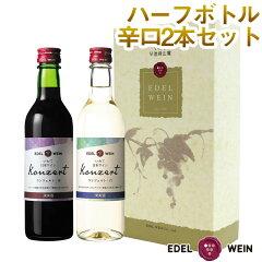 【送料無料】エーデルワインFIRST辛口ハーフボトル2セット