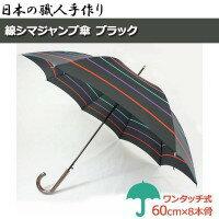 日本の職人手作り線シマジャンプ傘ブラックCMS7033E