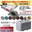 [805535] マルチ電動工具 マイティー【送料無料】 02P03Dec16