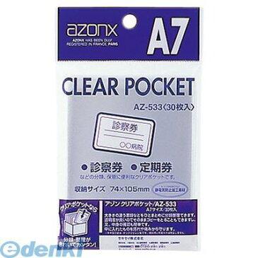 セキセイ [AZ-533-00] アゾン クリアポケット A7【30枚】 AZ53300