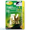 エーモン工業 M274 クワ型端子 キャップ付 M274