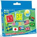 アーテック ArTec 002525 国旗かるた 4521718025254 知育玩具 カードゲーム ATC-2525 おもちゃ プレゼント 子供 景品 幼児 子供会 キッズ はた 学ぶ 世界