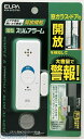 朝日電器 ELPA ASA-M12-PW 薄型アラーム開放検知 ASAM12PW