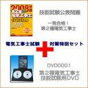 【book DVD0001】 電気工事試験特別セット 技能試験公表問題+DVD0001