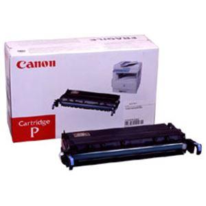 ※同梱「直送」【純正品】キヤノン(Canon)トナーカートリッジ型番:カートリッジP単位:1個