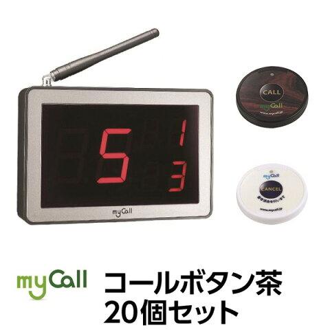 直送・代引不可マイコール コールボタン(電池式) ワイヤレス 茶20個セット(日本語音声ガイダンス)別商品の同時注文不可