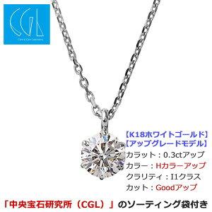 ※同梱「直送」ダイヤモンドペンダント/ネックレス一粒K18ホワイトゴールド0.3ctダイヤネックレス6本爪HカラーI1クラスGood中央宝石研究所ソーティング済み