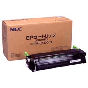 ※同梱「直送」【純正品】NECトナーカートリッジ型番:PR-L2300-11印字枚数:6000枚単位:1個