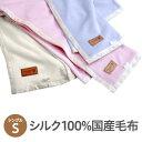 直送・代引不可優しい肌触り!国産シルク毛布 シングルピンク 日本製別商品の同時注文不可