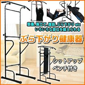 ※同梱「直送」ぶら下がり健康器シットアップベンチ付き懸垂シットベンチ付きブラック