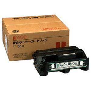 ※同梱「直送」【純正品】リコー(RICOH)トナーカートリッジ型番:タイプ85B印字枚数:12000枚単位:1個