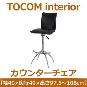 ※同梱「直送」あずま工芸TOCOMinterior(トコムインテリア)カウンターチェアブラック(PVCレザー)TCC-599