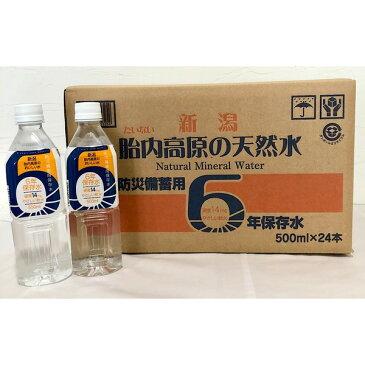 直送・代引不可胎内高原の6年保存水 備蓄水 500ml×48本(24本×2ケース) 超軟水:硬度14別商品の同時注文不可
