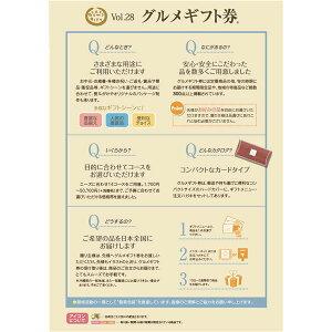 ※同梱「直送」【カタログギフト】グルメギフト券(SEコース)