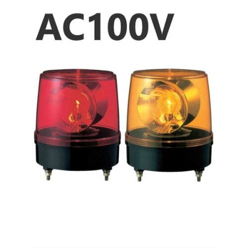 直送・代引不可 パトライト(回転灯) 大型回転灯 KG-100 AC100V Ф186 防滴 赤 別...