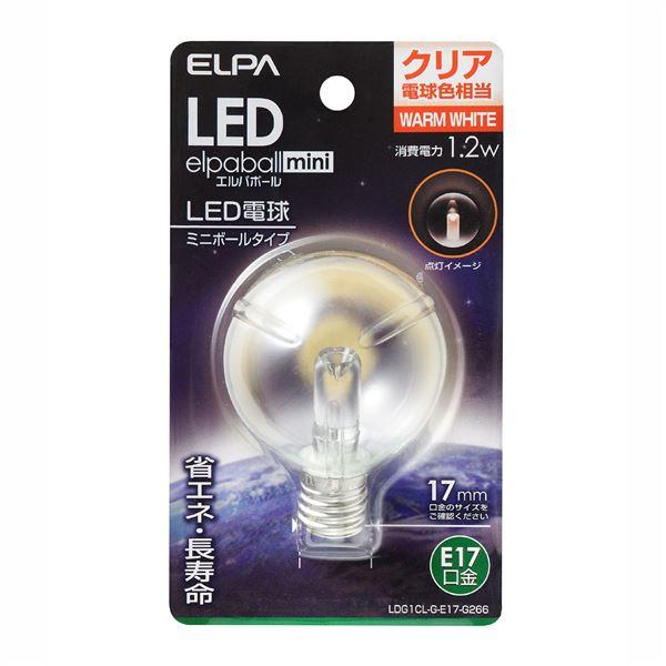 直送・代引不可 (業務用セット) ELPA LED装飾電球 ミニボール球形 E17 G50 クリア電球色 LDG1CL-G-E17-G266 【×5セット】 別商品の同時注文不可