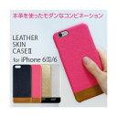 直送・代引不可HANSMARE iPhone 6s/6 LE...