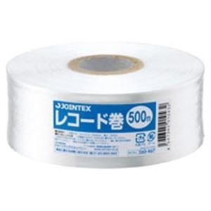 ※同梱「直送」(業務用100セット)ジョインテックスひもレコード巻50mm×500m白B173J