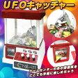 直送・代引不可UFOキャッチャー クレーンゲーム 玩具 自宅用 卓上別商品の同時注文不可