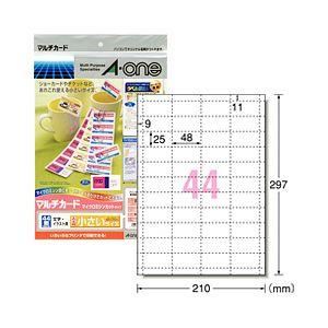 ※同梱「直送」(業務用セット)マルチカード(A4)標準・白無地・44面小さいサイズ【×20セット】