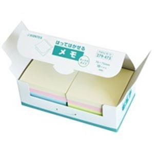 ※同梱「直送」(業務用20セット)ジョインテックス付箋/貼ってはがせるメモ【BOXタイプ/75×75mm】混色*2箱P404J-M-202箱