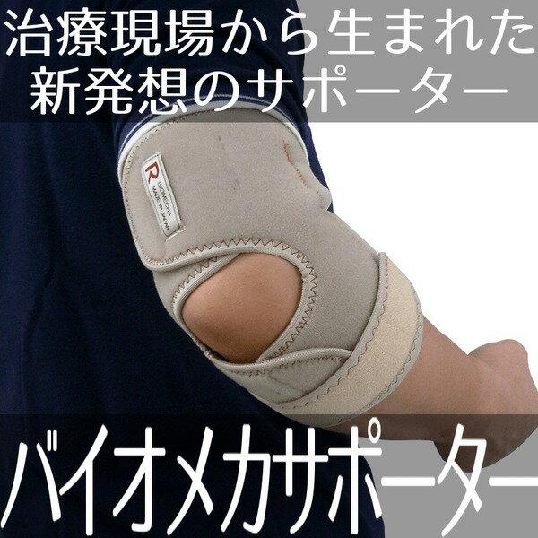 直送・代引不可バイオメカサポーター肘関節?(愛知式)Mサイズ:左右セット 別商品の同時注文不可