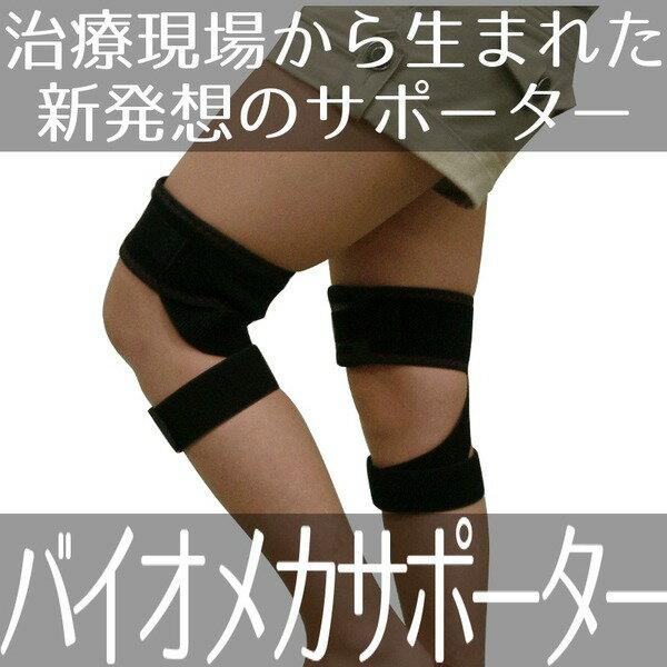 直送・代引不可バイオメカサポーター膝関節(愛知式)左右セット 特許第4997612号別商品の同時注文不可