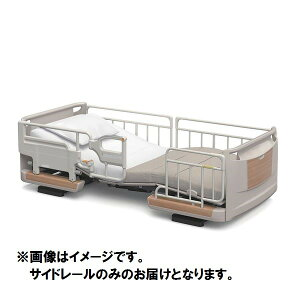 ※同梱「直送」【単品】パラマウントベッドベッド付属品(ベッド別売)サイドレールのみ1本KS-151Q
