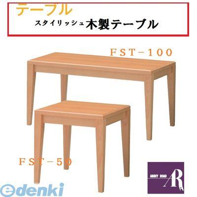 アビーロード [FST-50]「直送」【代引不可・他メーカー同梱不可】  【テーブル】テーブル50:測定器・工具のイーデンキ