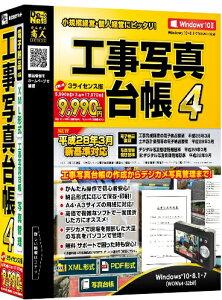 DE-370「直送」【・他メーカー同梱】デネット工事写真台帳43ライセンス版