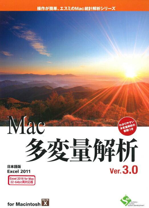 [ES900F8]「直送」【代引不可・他メーカー同梱不可】 エスミ Mac多変量解析Ver.3.0 8ライセンス版:測定器・工具のイーデンキ