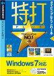 0000109430 「直送」【代引不可・他メーカー同梱不可】 ソースネクスト 特打PLUS Windows7対応版