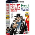 0000200410 「直送」【代引不可・他メーカー同梱不可】 ソースネクスト 特打式 Excel&Word攻略パック Office2016対応版
